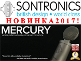 SONTRONICS MERCURY - новинка 2017 года!